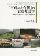 「平成の大合併」の政治社会学 国家のリスケーリングと地域社会