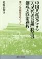 中国共産党による「人民代表会議」制度の創成と政治過程 権力と正統性をめぐって