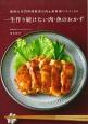 一生作り続けたい肉・魚のおかず 銀座の名門料理教室の肉&魚料理ベスト100
