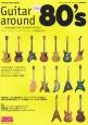 ギター・アラウンド・ザ・エイティーズ<増補改訂版> YOUNG GUITAR special hard