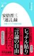 安倍晋三「迷言」録 政権・メディア・世論の攻防
