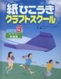 紙ひこうきクラフトスクール レベル3 中級編