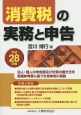 消費税の実務と申告 平成28年版