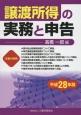 譲渡所得の実務と申告 平成28年