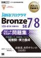 JavaプログラマBronze SE7/8スピードマスター問題集 オラクル認定資格試験学習書