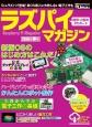 ラズパイマガジン 2016春 格安・小型のPCボード 5ドルラズパイ登場!新・OS導入に失敗しない電子工