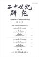 二十世紀研究 2015 小特集:松尾尊兌先生の学問的業績を偲んで (16)