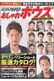メンズヘアカタログ おしゃれボウズ<最新版>SPECIAL 短髪男子が断然カッコいい!!