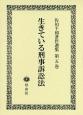 生きている刑事訴訟法 佐伯千仭著作選集5