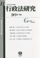 行政法研究 2015.12 (11)