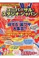 ユニバーサル・スタジオ・ジャパンお得技ベストセレクションmini お得技シリーズ52
