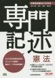 公務員試験 論文答案集 専門記述 憲法