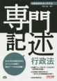公務員試験 論文答案集 専門記述 行政法