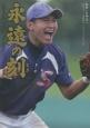 永遠の刻-とき- 日刊スポーツ・高校野球ノンフィクション15 高校野球100年歴史に刻む人とチームの物語