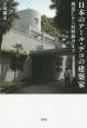 日本のアール・デコの建築家 渡辺仁から村野藤吾まで