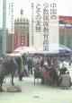 中国の少数民族教育政策とその実態 新疆ウイグル自治区における双語教育