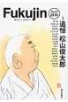 Fukujin 特集:追悼松山俊太郎 漬物から憑物まで(18)