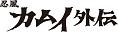 想い出のアニメライブラリー 第56集 忍風カムイ外伝 Blu-ray Vol.1