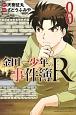 金田一少年の事件簿R-リターンズ- (8)