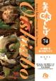 美味しんぼ (74)