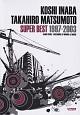 稲葉浩志・松本孝弘/スーパー・ベスト 1997-2003