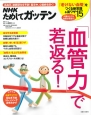 NHKためしてガッテン 「血管力」で若返る! 高血圧、動脈硬化を予防!脳卒中、心臓病を防ぐ!