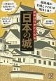 読めば行きたくなる「日本の城」