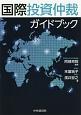 国際投資仲裁ガイドブック