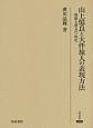 山上憶良と大伴旅人の表現方法 和歌と漢文の一体化
