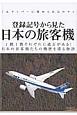 登録記号から見た日本の旅客機 1機1機それぞれに過去がある!日本の旅客機たちの機