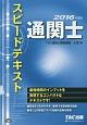 通関士 スピードテキスト 2016