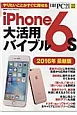 iPhone6s大活用バイブル<最新版> 2016