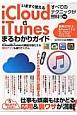いますぐ使えるiCloud&iTunesまるわかりガイド 最新iOS9.2&iTunes12.3