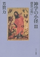 神学の小径 創造への問い (3)