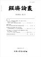 経済論叢 189-3 平成27年11月