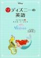 ディズニーの英語 コレクション12 リトル・マーメイド