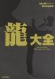 龍大全 『龍が如く』シリーズ10周年記念本