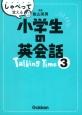 しゃべって覚える小学生の英会話 Talking Time (3)