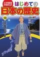 はじめての日本の歴史 江戸幕府のゆらぎ(江戸時代後期) (10)