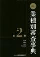 業種別審査事典<第13次> 紡績・繊維・皮革・生活用品 (2)