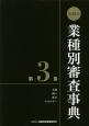 業種別審査事典<第13次> 木材・紙パ・化学・エネルギー (3)