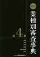 業種別審査事典<第13次> 鉄鋼・金属・非鉄・建設・環境・廃棄物処理・防衛 (4)