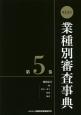 業種別審査事典<第13次> 機械器具(一般、電気・電子、精密、輸送) (5)