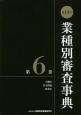 業種別審査事典<第13次> 不動産・住宅関連・飲食店 (6)