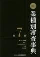 業種別審査事典<第13次> サービス関連(広告、コンサルタント)・学校・地公体 (7)
