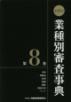 業種別審査事典<第13次> 美容・化粧品・医薬・医療・福祉・商品小売・ペット (8)