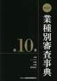 業種別審査事典<第13次> 金融・レンタル・印刷・出版・情報通信 (10)