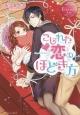 こじれた恋のほどき方 Sayaka&Shoichi