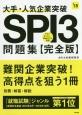大手・人気企業突破 SPI3問題集<完全版> 2018