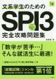 文系学生のためのSPI3完全攻略問題集 2018